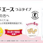 特保(トクホ)取り消し「日本サプリメント」ペプチド商品名は?豆鼓エキスつぶタイプも!