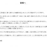 乙武洋匡さんが離婚を発表!コメント全文と離婚までの道のり(経緯)