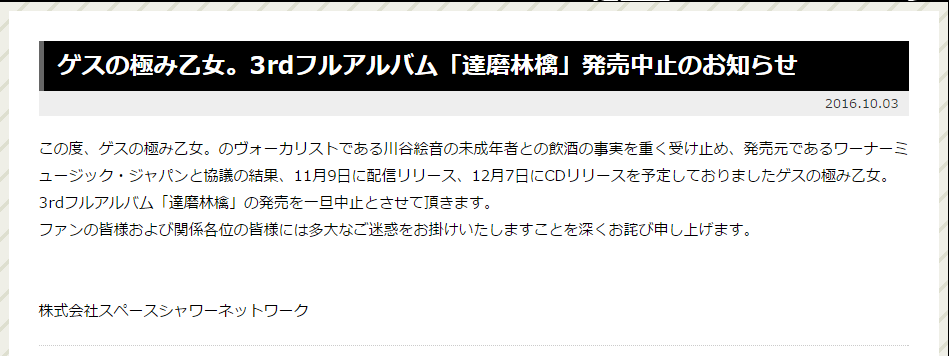 http://gesuotome.com/news/20161003.html