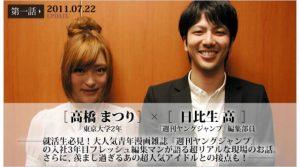 http://wni.wondernotes.jp/interview13/
