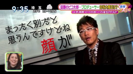 ピコ太郎について語る古坂大魔王