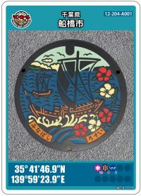 船橋市 マンホールカード 画像