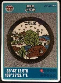 小平市 マンホールカード 画像