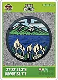 郡山 マンホールカード 画像2